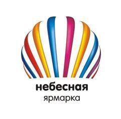 Небесная ярмарка-2014. Финал