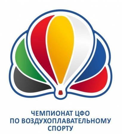 Второй спортивный Чемпионата ЦФО по воздухоплавательному спорту