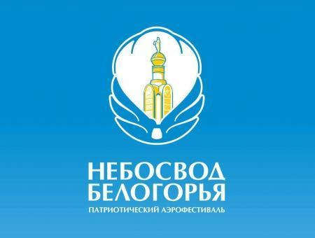 Второй Межрегиональный патриотический аэрофестиваль «Небосвод Белогорья»