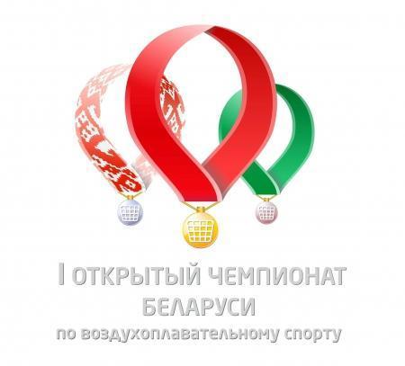 Чемпионат Беларуси по воздухоплавательному спорту. Церемония награждения и записи полетов.