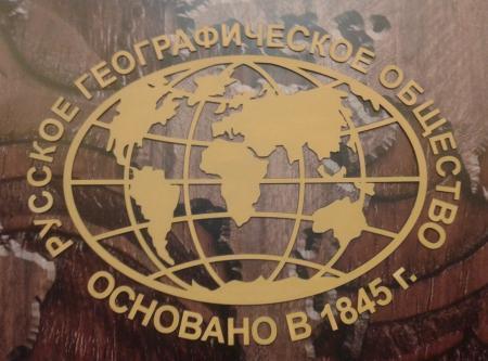 Заседание Комиссии воздухоплавания в РГО