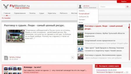Онлайн-анкета пилота, судьи, официального лица, члена команды.