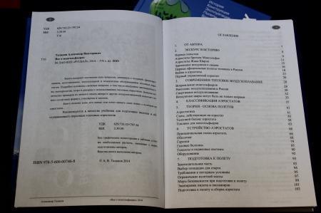 Александр Таланов. Все о монгольфьерах.