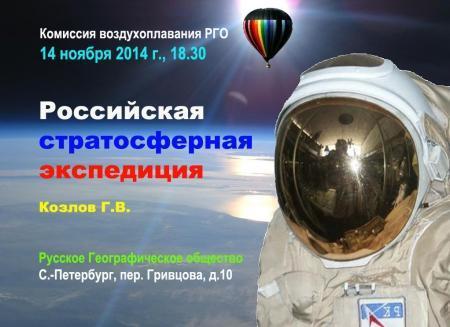 О российской стратосферной экспедиции расскажут в РГО