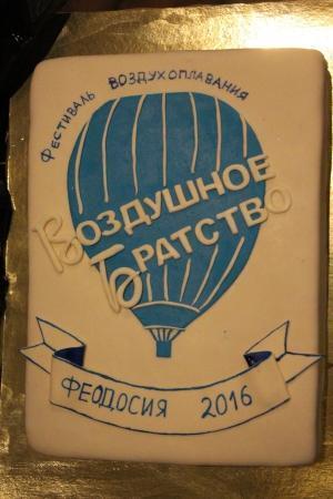 Воздушное братство 2016. Открытие и первый спортивный полёт