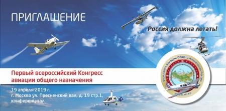 В Москве пройдет Первый Всероссийский Конгресс авиации общего назначения