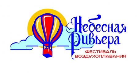 Четвёртый фестиваль воздухоплавания «Небесная Ривьера»
