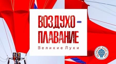 Продолжается приём заявок на участие в 25МВВвВЛ.