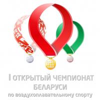 I Открытый чемпионат Беларуси по воздухоплавательному спорту