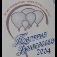 """VIII Фестиваль """"Воздушное Братство"""""""