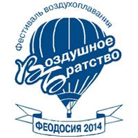 """XVIII Фестиваль """"Воздушное Братство"""""""