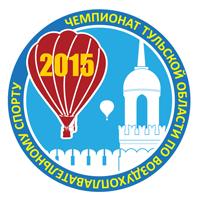3-й Чемпионат Тульской области по воздухоплавательному спорту