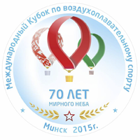 Международный кубок по воздухоплавательному спорту «70 лет мирного неба»