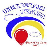 Воздухоплавательный спортивно-зрелищный фестиваль «Небесная Регата»