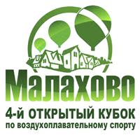 4-й Открытый Кубок Малахово по воздухоплавательному спорту