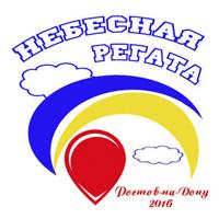 2-й Воздухоплавательный спортивно-зрелищный фестиваль «Небесная Регата»