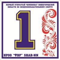 1-й открытый Чемпионат Нижегородской области по воздухоплавательному спорту
