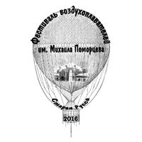 Фестиваль воздухоплавания имени Михаила Поморцева