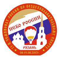 15-й Международный культурно-зрелищный спортивный фестиваль воздухоплавания «Небо России-2017»