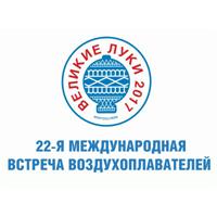 22-я Международная встреча воздухоплавателей