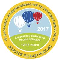 """16-й фестиваль воздухоплавателей """"Золотое кольцо России"""""""