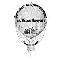Фестиваль воздухоплавателей им. Михаила Поморцева