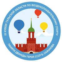 3-й Открытый Кубок Тульской области по воздухоплавательному спорту памяти Б.Сафонова