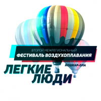 2-й межрегиональный культурно-зрелищный фестиваль воздухоплавания «Лёгкие люди»