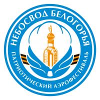 """6-й Межрегиональный Аэрофестиваль """"Небосвод Белогорья"""""""