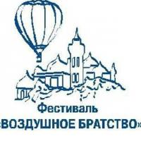 """XXІІ Фестиваль """"Воздушное Братство"""""""