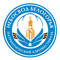 "IV Interregional Patriotic Aerofestival ""Firmament of Belogoriye"""