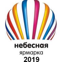 18-й Международный спортивно-зрелищный Фестиваль воздухоплавателей «Небесная Ярмарка Урала-2019»