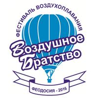 "XX Фестиваль ""Воздушное Братство"""