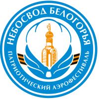 """7-й Межрегиональный Аэрофестиваль """"Небосвод Белогорья"""""""
