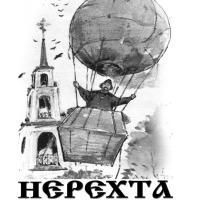 Фестиваль воздухоплавания в г. Нерехта